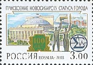 [The 100th Anniversary of Novosibirsk, Typ AIY]