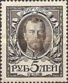 [The 300th Anniversary of the Founding of the Romanov Dynasty, type AJ]