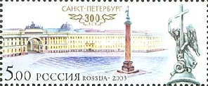 [The 300th Anniversary of St.-Petersburg, Typ AJG]