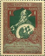 [War Charity Stamps - Colored Paper, type AK]