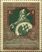 [War Charity Stamps - Colored Paper, type AK1]