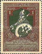 [War Charity Stamps - Colored Paper, type AK2]