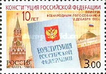 [The 10th Anniversary of Adoption of Russian Federation Constitution, Typ AKW]