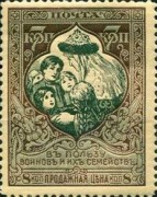 [War Charity Stamps - Colored Paper, type AM]