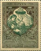 [War Charity Stamps - Colored Paper, type AM1]