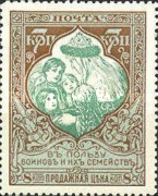 [War Charity Stamps - White Paper, type AM4]