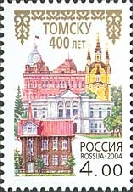 [The 400th Anniversary of Tomsk, Typ ANU]