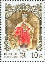 [The 250th Birth Anniversary of Russian Emperor Paul I, Typ ANZ]