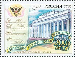 [The 200th Anniversary of Kazan State University, Typ AOD]