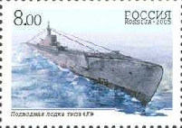[The 100th Anniversary of the Russian Submarine Force, Typ APF]