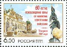 [The 60th Anniversary of Liberation of Vienna, type APU]