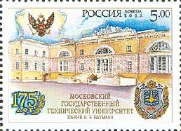 [The 175th Anniversary of Moscow Technical University, Typ AQM]