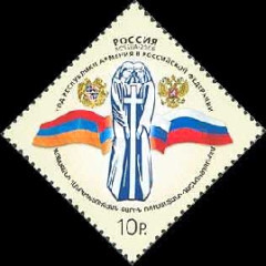 [The Year of Armenia in Russia, Typ ARR]