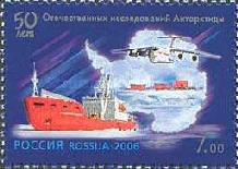[The 50th Anniversary of Antarctic's Research, Typ ART]