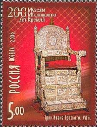 [The 200th Anniversary of the Museums of Moscow Kremlin, Typ ASD]