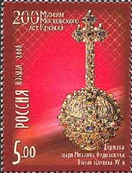 [The 200th Anniversary of the Museums of Moscow Kremlin, Typ ASE]