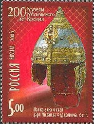[The 200th Anniversary of the Museums of Moscow Kremlin, Typ ASF]