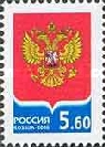 [The State Arms and Flag of Russia, Typ AST]