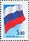 [The State Arms and Flag of Russia, Typ ASU]