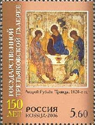 [The 150th Anniversary of the State Tretiakov's Picture Gallery, Typ ASV]