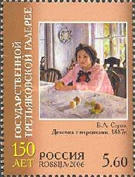[The 150th Anniversary of the State Tretiakov's Picture Gallery, Typ ASW]