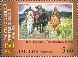 [The 150th Anniversary of the State Tretiakov's Picture Gallery, Typ ASY]