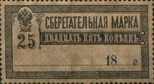 [Postal Savings Stamps from 1889/1896 Used as Postage Stamps, Typ AT]