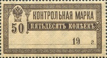 [Postal Savings Stamps from 1889/1896 Used as Postage Stamps, Typ AT1]