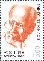 [The 100th Anniversary of the Birth of D.S. Likhachev, Typ AUO]
