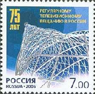 [The 75th Anniversary of Regular Telecasting in Russia, Typ AUS]