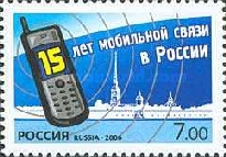 [The 15th Anniversary of Mobile Communication in Russia, Typ AUT]