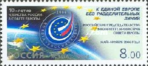 [Membership of Russia in the Council of Europe, Typ AUU]