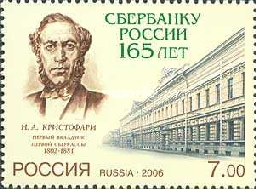 [The 165th Anniversary of Savings Bank of Russia, Typ AUV]