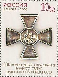 [The 200th Anniversary of Award of Saint George Pobedonosets, Typ AVE]