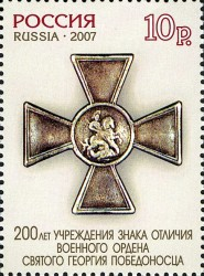 [The 200th Anniversary of Award of Saint George Pobedonosets, Typ AVE1]