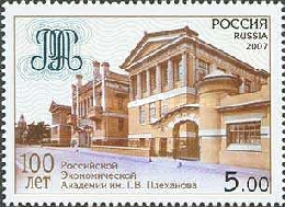 [The 100th Anniversary of the Russian Economic Academy, Typ AVG]