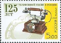 [The 125th Anniversary of Telephony in Russia, Typ AVY]