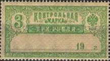 [Postal Savings Stamps from 1900 Used as Postage Stamps, Typ AW1]