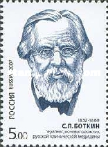 [The 175th Anniversary of the Birth of S. P. Botkin, Typ AWF]