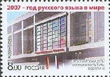 [The Year of Russian Language, Typ AWY]