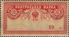 [Postal Savings Stamps from 1900 Used as Postage Stamps, Typ AX]