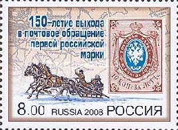 [The 150th Anniversary of the First Stamp of Russia, Typ AXG]