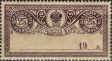 [Postal Savings Stamps from 1900 Used as Postage Stamps, Typ AY]