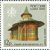 [Churches. The Joint issue Russia - Rumania, Typ AYC]