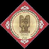 [The 450th Anniversary of Entering Udmurtia in Russian State, Typ AYG]