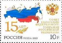 [The 15th Anniversary of the Federal Assembly of Russia, Typ AZQ]