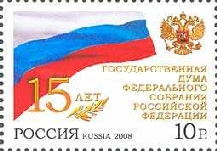 [The 15th Anniversary of the Federal Assembly of Russia, Typ AZR]