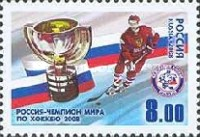 [Russia - World Hockey Champion, Typ AZX]