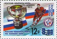 [Russia: World Hockey Champion - Issue of 2008 Overprinted, Typ AZX1]