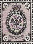 [Coat of Arms - Different Perforation, Typ B5]